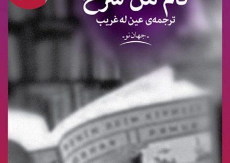 نام من سرخ؛ گنجینه ای از هنر و ادبیات فارسی و ترکی