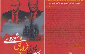 روسیه پس از فروپاشی شوروی؛ مردم، جامعه، اصلاحات