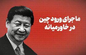 ماجرای ورود چین در خاورمیانه