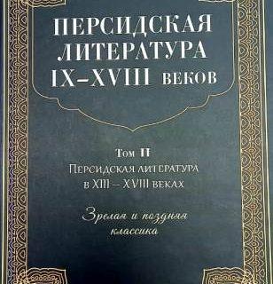 جلد دوم کتاب «تاریخ ادبیات فارسی» در روسیه منتشر شد