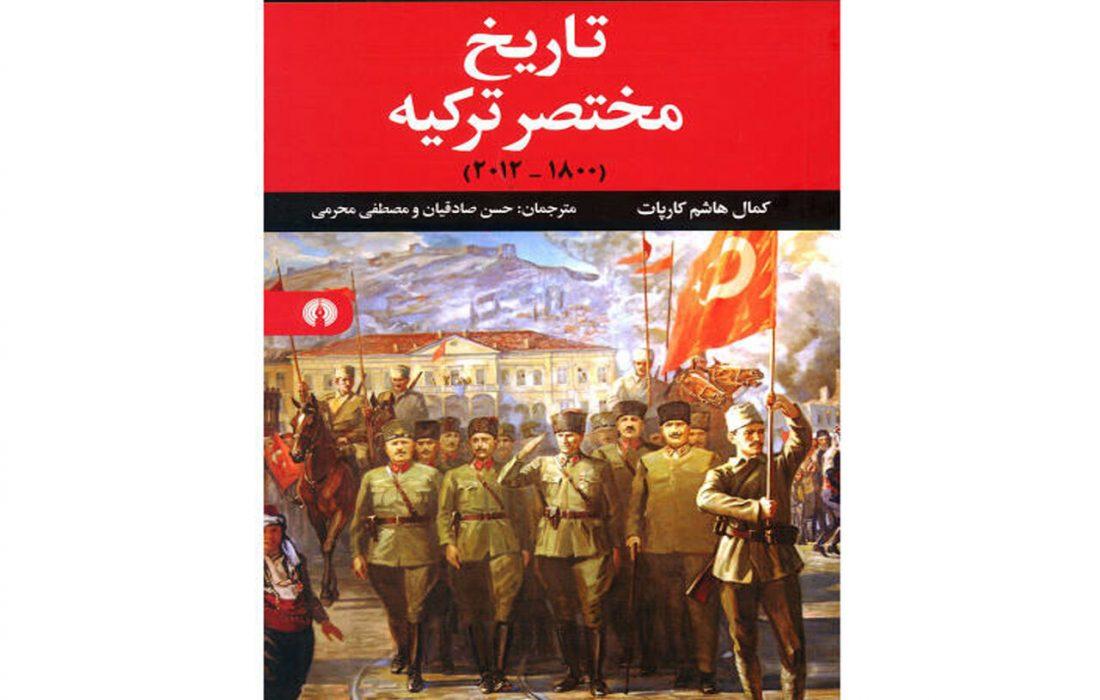 نگاهی به مدرنیسم اجتماعی- سیاسی در «تاریخ مختصر ترکیه»