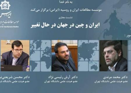 نشست «ایران و چین در جهان در حال تغییر»