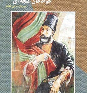 پاسخ خان ایرانی به ژنرال روس در باب ادعا ارضی نسبت به خاک ایران