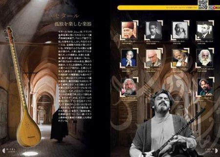 """چهارمین شماره نشریه تخصصی """" ایران"""" ویژه موسیقی ایرانی به زبان ژاپنی"""