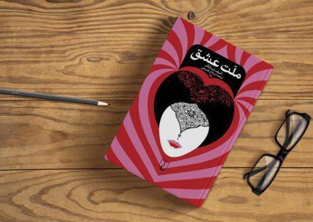 ملت عشق؛ انعکاس افکار شمس تبریزی در ادبیات معاصر ترکیه