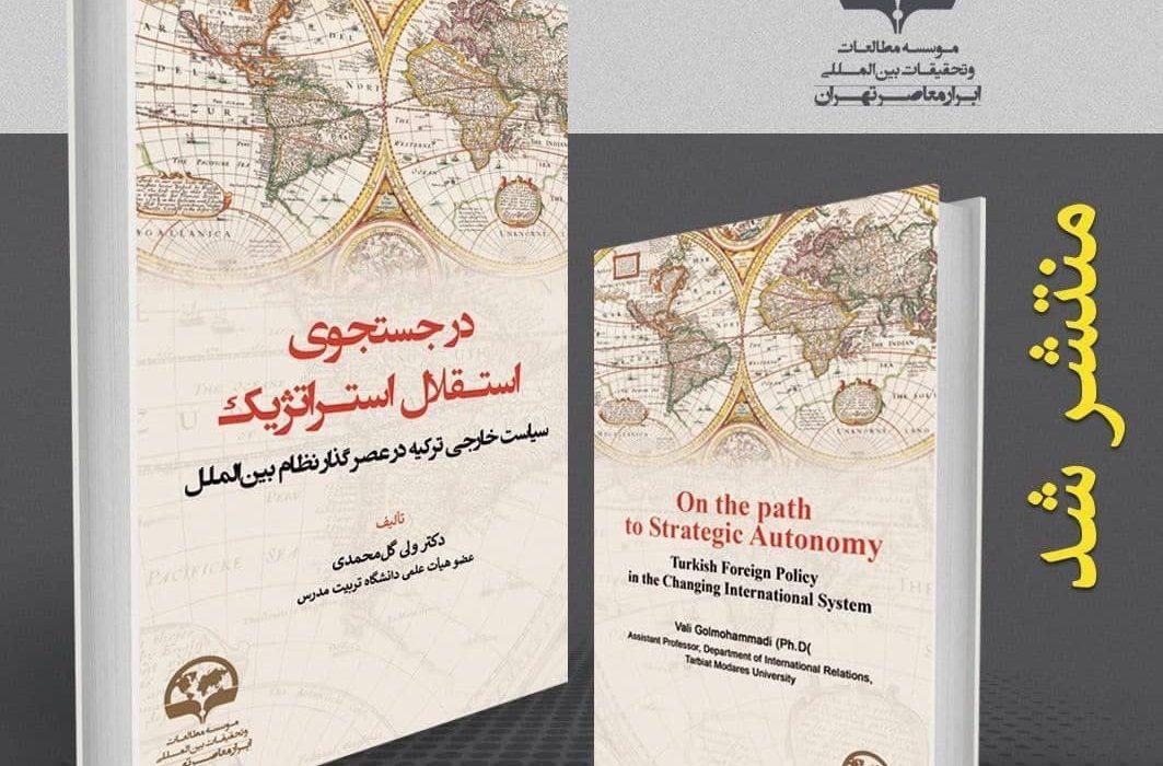 معرفی کتاب در جستجوی استقلال استراتژیک؛ سیاست خارجی ترکیه در عصر گذار نظام بینالملل