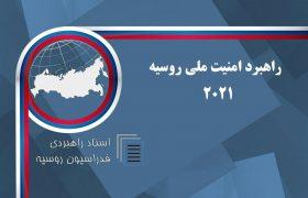 متن کامل سند «راهبرد امنیت ملی فدراسیون روسیه» ۲۰۲۱