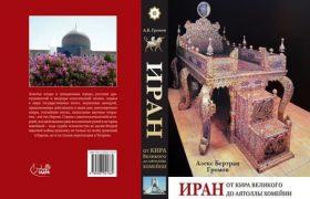 چاپ و انتشار کتاب ایران از آغاز تا آیت الله خمینی